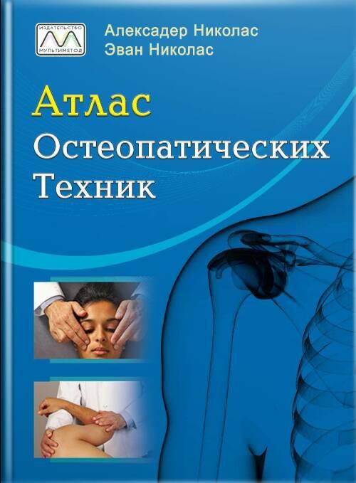 https://multimethod.com.ua/wp-content/uploads/2019/12/atlas-osteop-tehnik.jpg