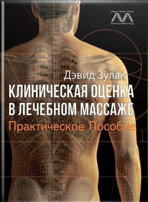 https://multimethod.com.ua/wp-content/uploads/2019/12/klinika-massazha.jpg
