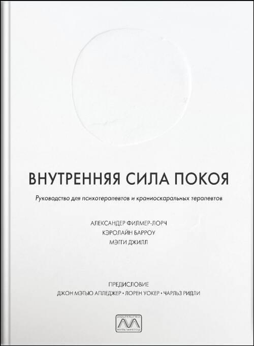 https://multimethod.com.ua/wp-content/uploads/2021/03/Vnutrennyaya-sila-pokoya.jpg