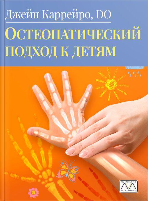 https://multimethod.com.ua/wp-content/uploads/2021/04/Osteopaticheskij-podhod-k-detyam-1.jpg