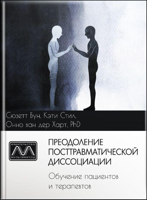 https://multimethod.com.ua/wp-content/uploads/2021/06/Preodolenie-posttravmaticheskoj-dissotsiatsii-2-1.jpg