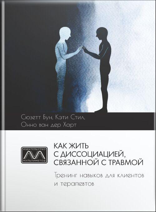 https://multimethod.com.ua/wp-content/uploads/2021/07/Kak-zhit-s-dissotsiatsiej-svyazannoj-s-travmoj-1.jpg