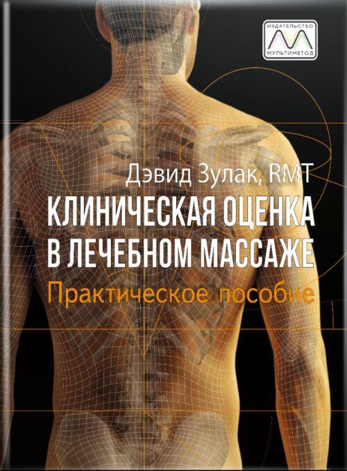 https://multimethod.com.ua/wp-content/uploads/2021/07/Klinicheskaya-otsenka-v-lechebnom-massazhe-1.jpg